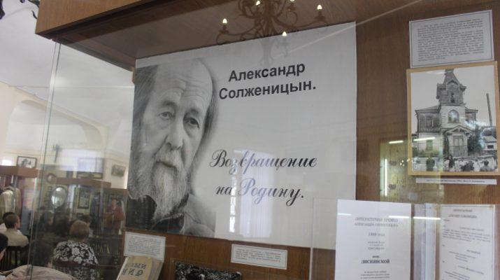 Культурные мероприятия в мае: лекции и экскурсии в музее им. А.И. Солженицына