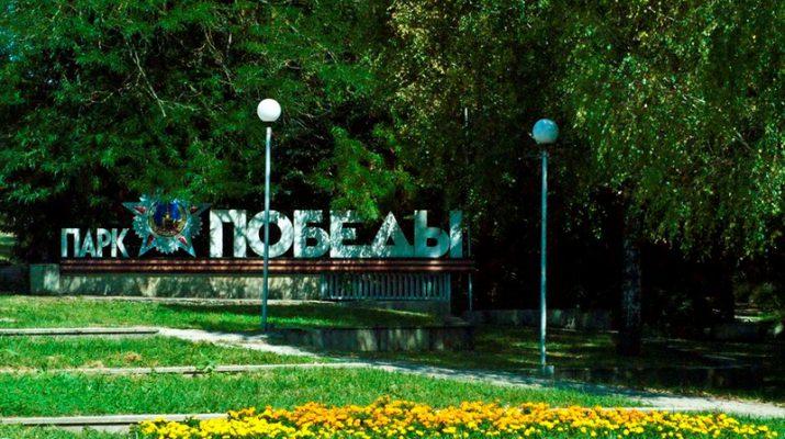 К 9 мая в Пятигорске проведут реконструкцию Парка Победы