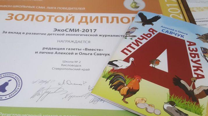 В СОШ №2 наградили кисловодских юнкоров