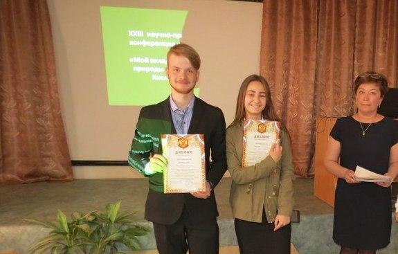 В Кисловодске наградили победителей и участников школьной конференции «Мой вклад в дело охраны природы города-курорта Кисловодска»