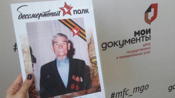 Жители Ставрополья смогут распечатать фотографии для участия в акции «Бессмертный полк» во всех МФЦ региона