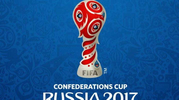 17 июня 2017 года в России стартует Кубок конфедераций