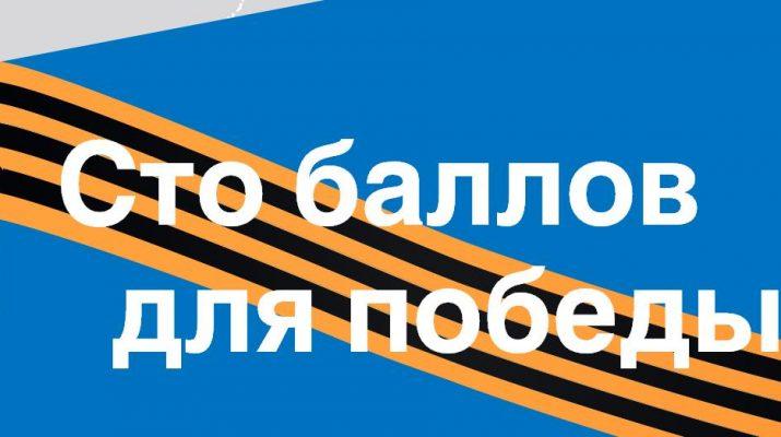 Школьники из Кисловодска заняли вторе место в интеллектуальной игре «Умники и умницы»