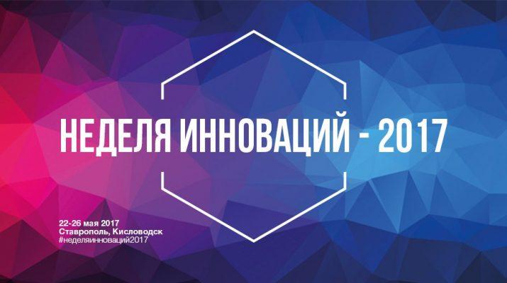 В Кисловодске в рамках «Недели инноваций» пройдет пленарное заседание «Роль Италии на Северном Кавказе»