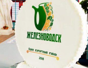 Курортную копилку установят в Железноводске
