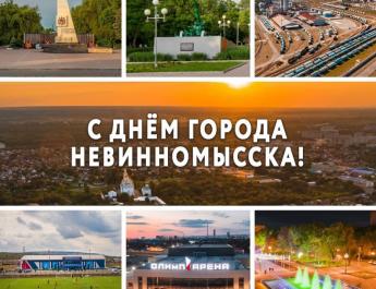 Губернатор Владимиров поздравил жителей Невинномысска с Днём города